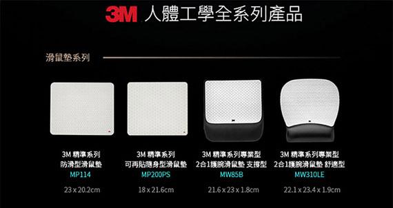 【MR3C】含稅附發票 3M Precise精準系列 可重覆黏貼型滑鼠墊 MP200PS