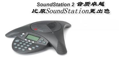 【MR3C】免運 含稅公司貨 Polycom SoundStation 2 會議系統 with LCD(有螢幕)